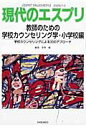 教師のための学校カウンセリング学 学校カウンセリングによる30のアプロ-チ 小学校編 /至文堂/菅野純