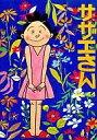 サザエさん  44巻 /姉妹社/長谷川町子