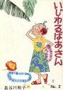 いじわるばあさん  2 /姉妹社/長谷川町子