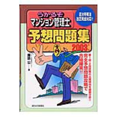 うかるぞマンション管理士予想問題集  2003年版 /週刊住宅新聞社/諏訪公