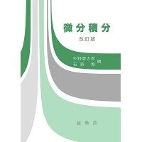 微分積分   改訂版/裳華房/矢野健太郎(数学者)