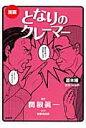 漫画となりのクレ-マ-  基本編 /商業界/関根眞一
