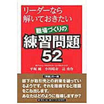 リ-ダ-なら解いておきたい職場づくりの練習問題52   /商業界/平堀剛