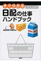 すぐ分かるス-パ-マ-ケット日配の仕事ハンドブック   /商業界/城取博幸