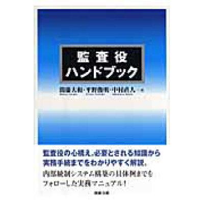 監査役ハンドブック   /商事法務/間藤大和