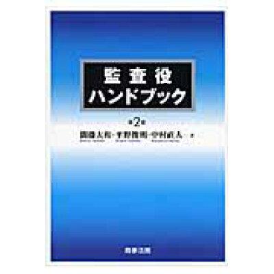監査役ハンドブック   第2版/商事法務/間藤大和