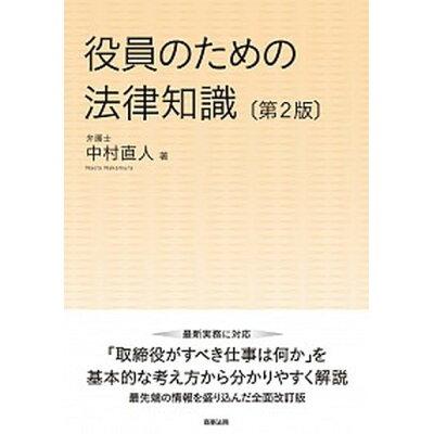 役員のための法律知識   第2版/商事法務/中村直人