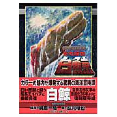 白鯨 メルビル「白鯨」より  /少年画報社/影丸譲也