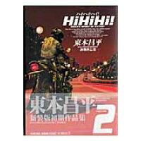 Hihihi! 初期作品集 2 新装版/少年画報社/東本昌平