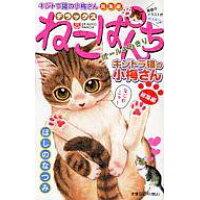 デラックスねこぱんちキジトラ猫の小梅さん   /少年画報社/ほしのなつみ