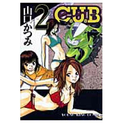 C.U.B  2 /少年画報社/山口かつみ