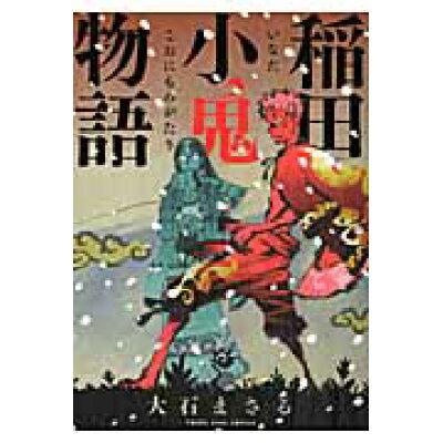 稲田小鬼物語   /少年画報社/大石まさる