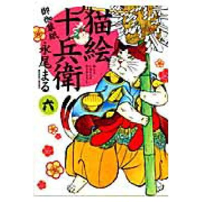猫絵十兵衛~御伽草紙~  6 /少年画報社/永尾まる