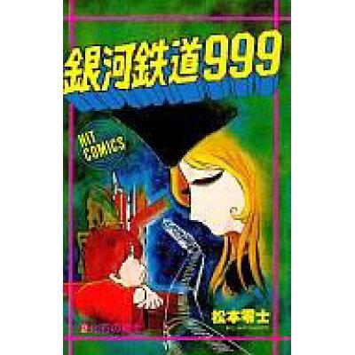 銀河鉄道999  2 /少年画報社/松本零士