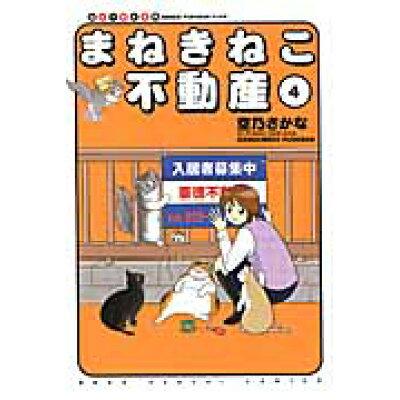 まねきねこ不動産 仙台不動産事情 4 /少年画報社/空乃さかな