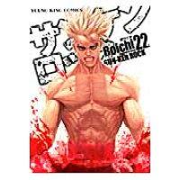 サンケンロック  22 /少年画報社/Boichi
