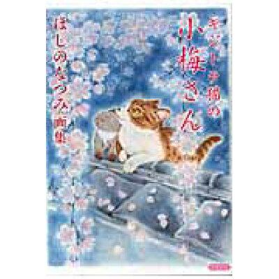 キジトラ猫の小梅さん ほしのなつみ画集  /少年画報社/ほしのなつみ