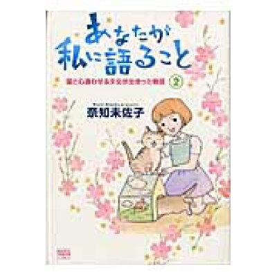 あなたが私に語ること猫と心通わせる少女が出会った物語  2 /少年画報社/奈知未佐子