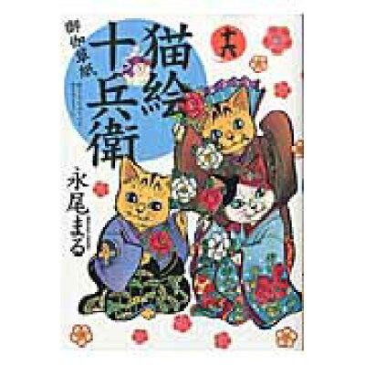 猫絵十兵衛~御伽草紙~  16 /少年画報社/永尾まる