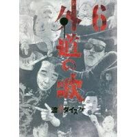 外道の歌  6 /少年画報社/渡邊ダイスケ