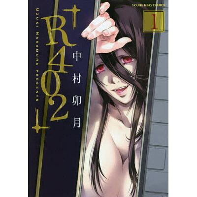 R402  1 /少年画報社/中村卯月