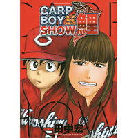 CARP BOY SHOW鯉   /少年画報社/田中宏
