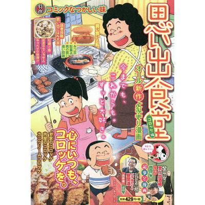思い出食堂 コロッケ編   /少年画報社