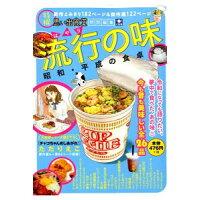 流行の味 昭和・平成の食卓  /少年画報社