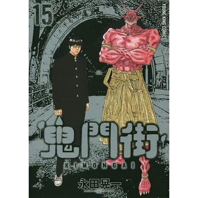 鬼門街  15 /少年画報社/永田晃一