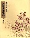名歌古筆集成  第1巻 /書藝文化新社/飯島太千雄
