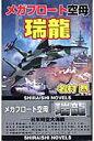 メガフロ-ト空母『瑞龍』 日米時空大海戦  /アンリ出版/名村烈
