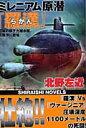 ミレニアム原潜『羅漢』 日米の原子力潜水艦、真珠湾に登場  /アンリ出版/北野左近