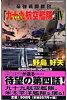 最強戦闘群団『九十九航空艦隊』  4 /アンリ出版/野島好夫