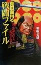 真田幸村の戦闘ファイル 家康が最も恐れた男  /アンリ出版/瑞納美鳳