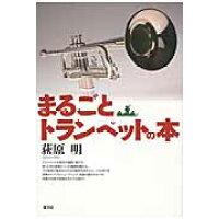 まるごとトランペットの本   /青弓社/荻原明