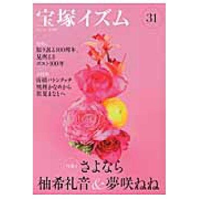 宝塚イズム  31 /青弓社/薮下哲司