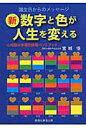 新・数字と色が人生を変える 心相数&幸福色情報ハンドブック  /創樹社美術出版/宮城悟
