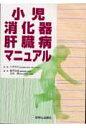 小児消化器・肝臓病マニュアル   /診断と治療社/藤澤知雄