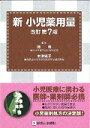 新小児薬用量   改訂第7版/診断と治療社/岡明