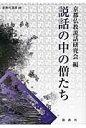 説話の中の僧たち   /新典社/京都仏教説話研究会