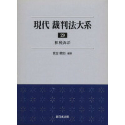 現代裁判法大系  29 /新日本法規出版