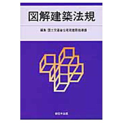 図解建築法規  2010 /新日本法規出版/国土交通省住宅局