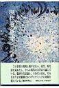 現代詩の星座   /審美社/岡本勝人