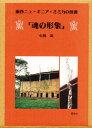 魂の形象 南西ニュ-ギニア・ミミカの図像  /審美社/小林眞(民族誌)