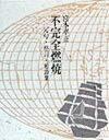 不完全燃焼 冗句・格言・短詩集  /審美社/宮本孝正