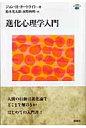 進化心理学入門   /新曜社/ジョン・H.カ-トライト
