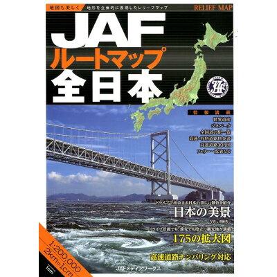 JAFルートマップ全日本 1/20万  /JAFメディアワ-クス