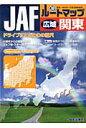 JAFル-トマップ広域関東 1/10万  /JAFメディアワ-クス/日本自動車連盟