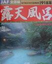 露天風呂 露天風呂のある名湯秘湯全国918湯 全国編 2000年度改訂/JAFメディアワ-クス