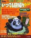 いつでも日帰り湯  関東甲信越編 2003 /JAFメディアワ-クス